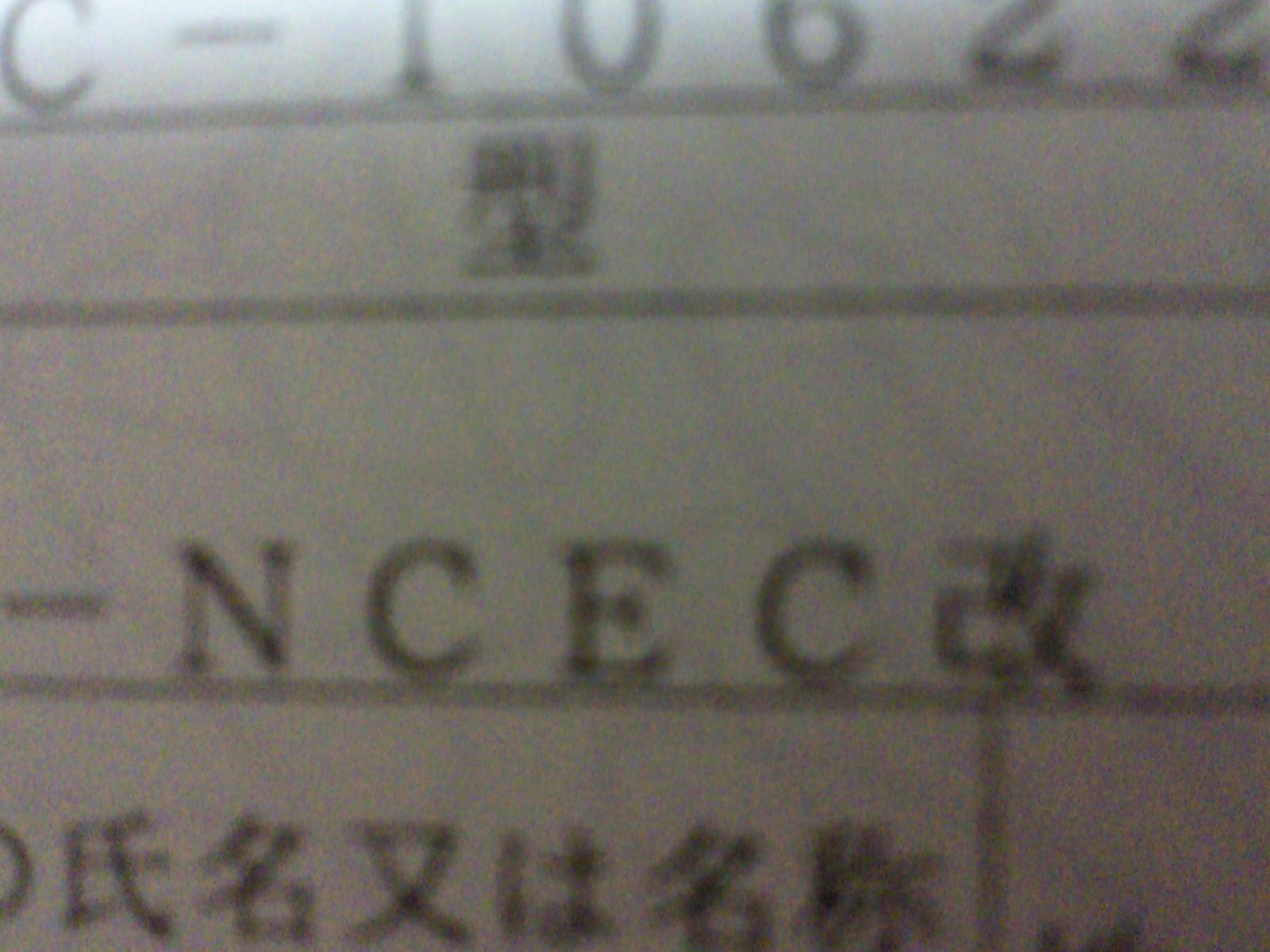 Nec_6332