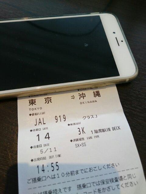 JAL JGC修行HND-OKA