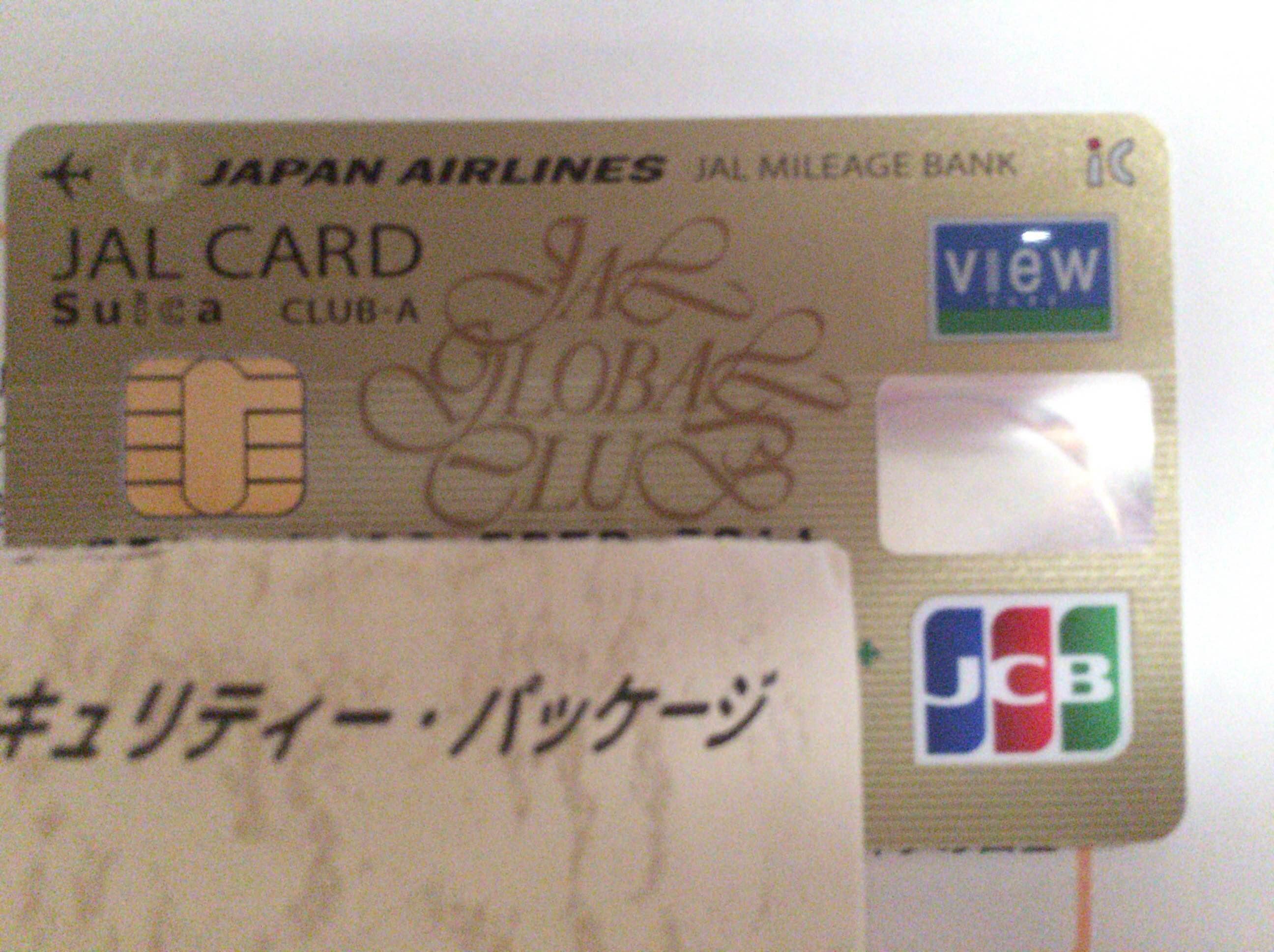 JGCカード到着。