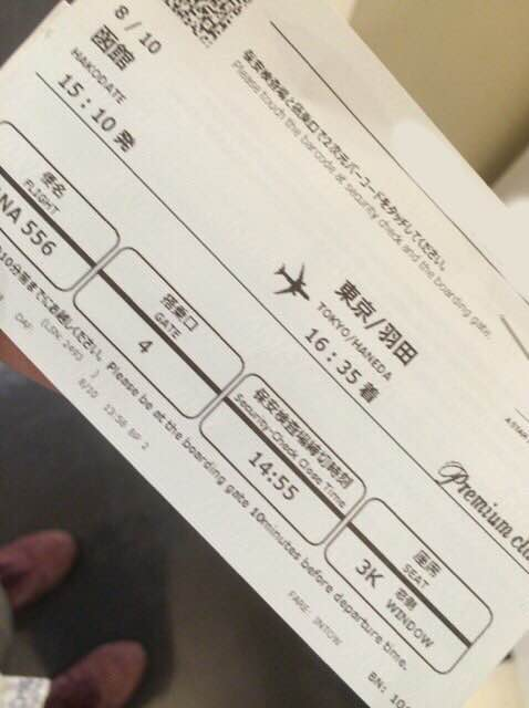 函館2日目&夏休み終わり。
